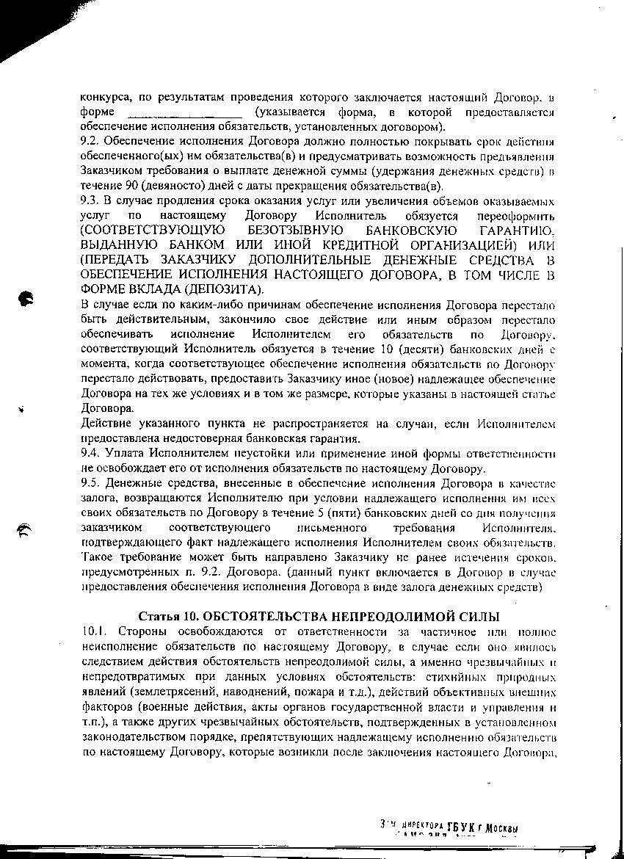 инструкция и схема подключения домофона hn-777