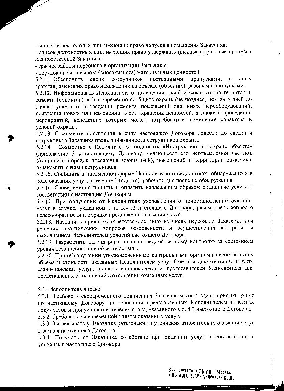 почему в москве нет типовой инструкции по обеспечению безопасности автовокзалов